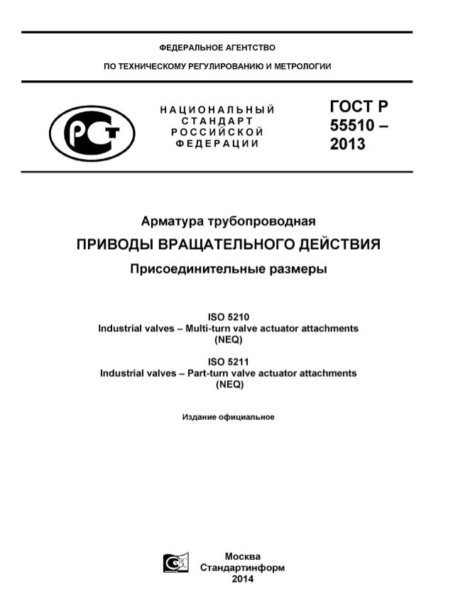 ГОСТ Р 55510_ISO 5210_ISO 5211