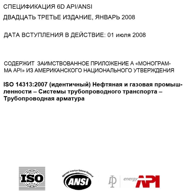 API 6D_ISO 14313