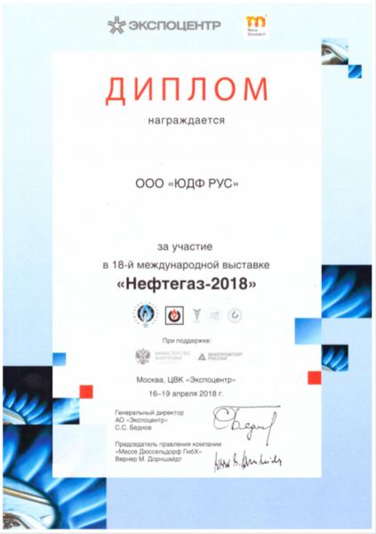 ООО «ЮДФ Рус» приняло участие в 18 международной выставке «Нефтегаз – 2018»