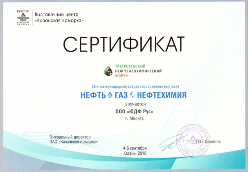 ООО «ЮДФ Рус» приняло участие в 25-й международной специализированной выставке НЕФТЬ, ГАЗ, НЕФТЕХИМИЯ